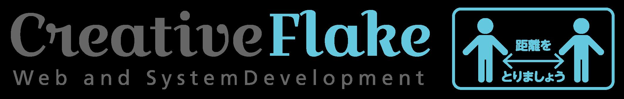 フレークの素 | Web制作・システム開発のCreativeFlakeブログ