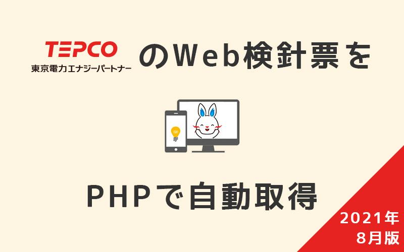 東京電力 TEPCO 毎月のWeb検針票をプログラムで取得